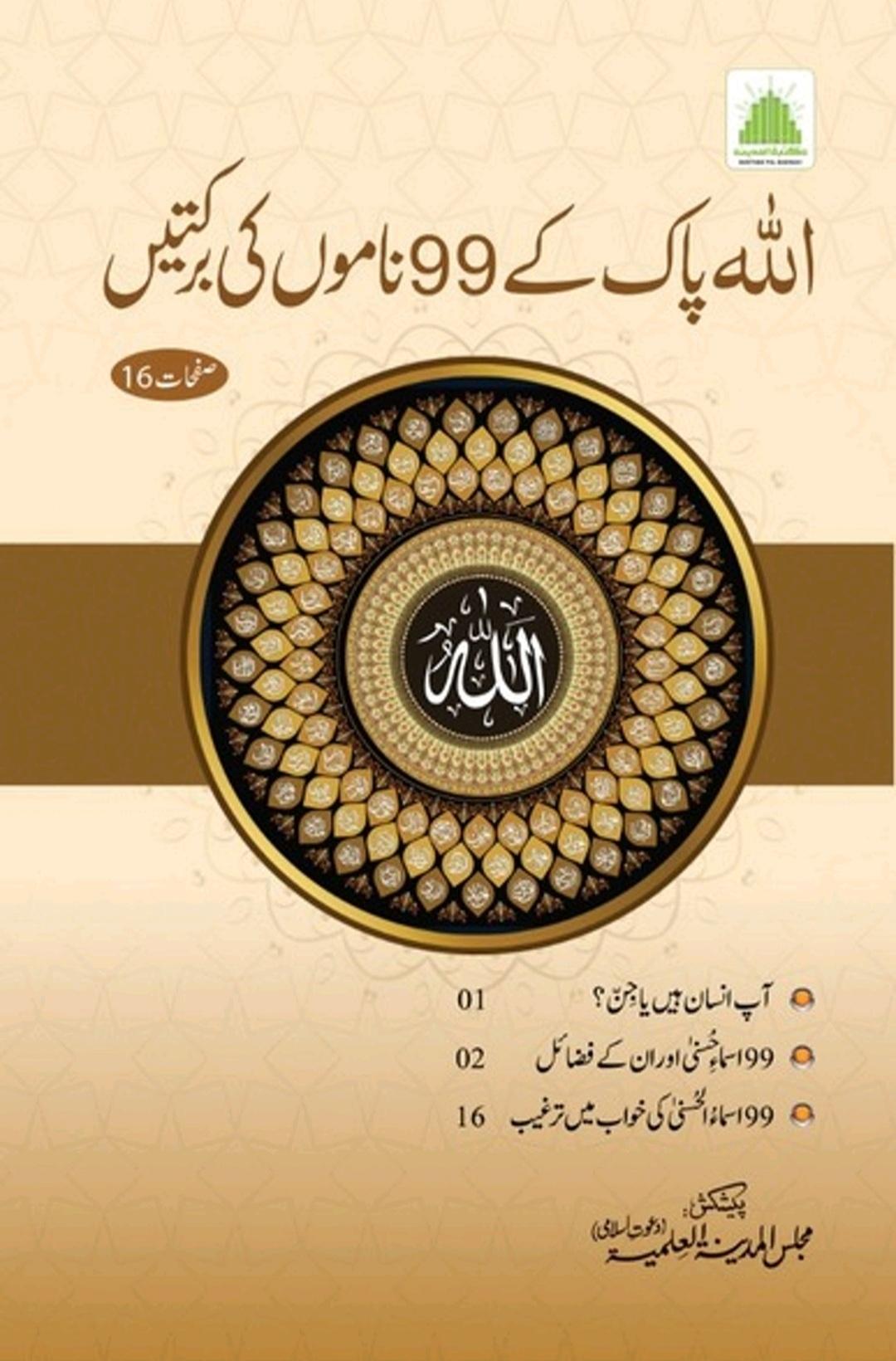 allah-pak-k-99-namon-ki-barakatein / اللہ پاک کے 99 ناموں کی برکتby المدینۃ العلمیۃ دعوت اسلامی