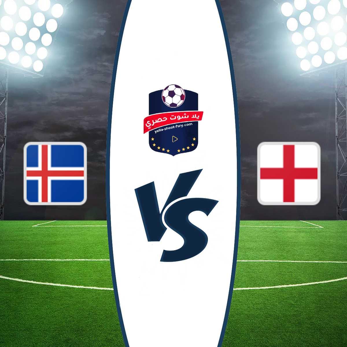 مشاهدة مباراة إنجلترا وأيسلندا