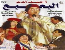 مسرحية البعبع