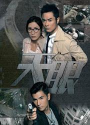 Eye in the Sky Hong Kong Drama