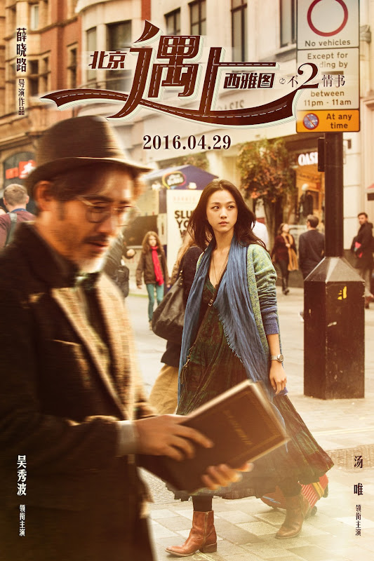 Finding Mr. Right 2: Book of Love China Movie