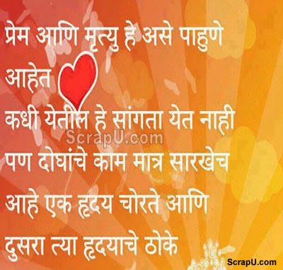 Love Marathi Scraps Love Fb Pics 1 Facebook Covers   Holidays OO