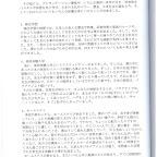 長野 浩太郎_ページ_2.jpg