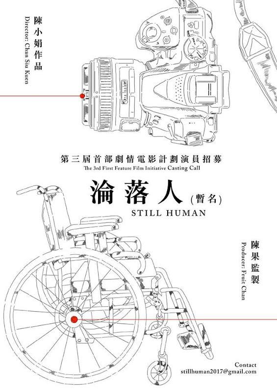 Still Human Hong Kong Movie