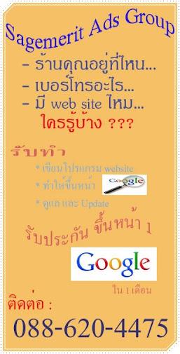 เทคน คการทำให เว บเราต ดอ นด บต น ๆ ใน google search engine