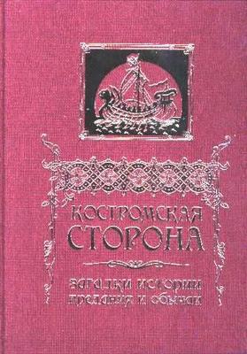 Картинки по запросу «Костромская сторона. Загадки истории, предания и обычаи»