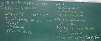 2-4 柯西微分方程式