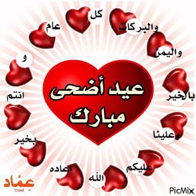 أكواد عيد مبارك لمدونات بلوجر