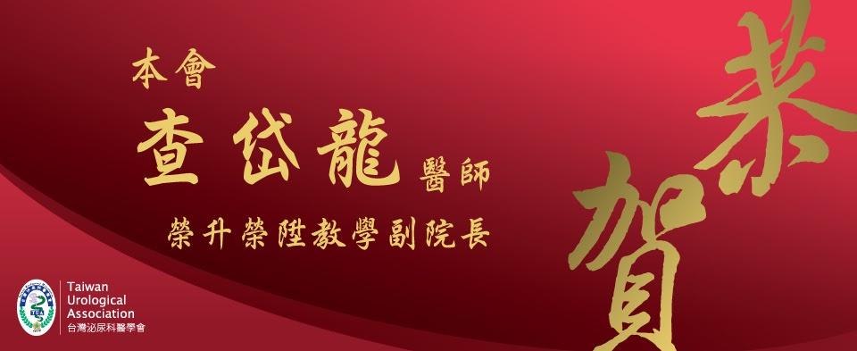 查岱龍 外科部主任於8/1榮陞教學副院長