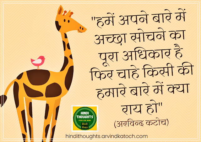 Hindi Thought, Quote, Arvind Katoch, right, think, positive,