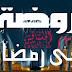 الدرس الثالث من سلسلة روضة المشتاقين في رمضان