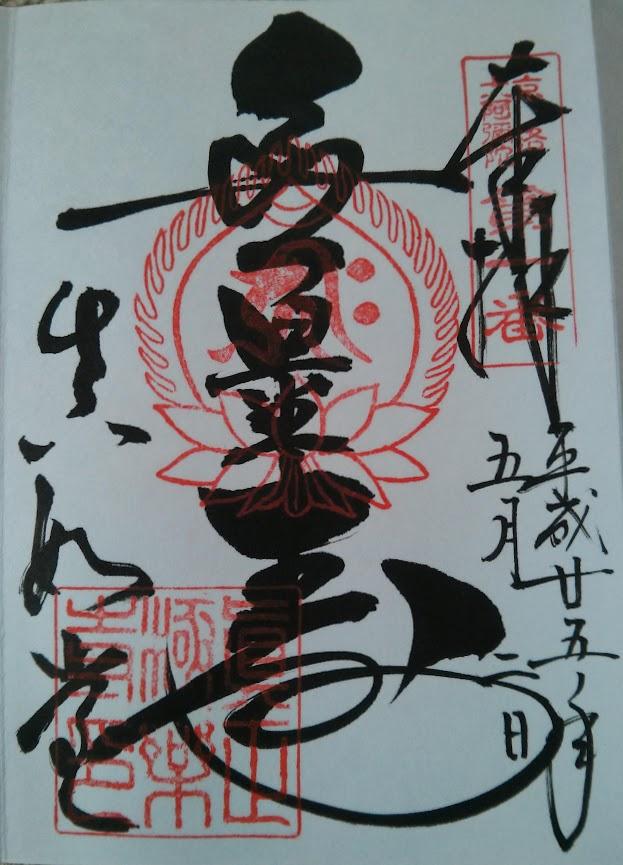 Goshuin Shinnyodo