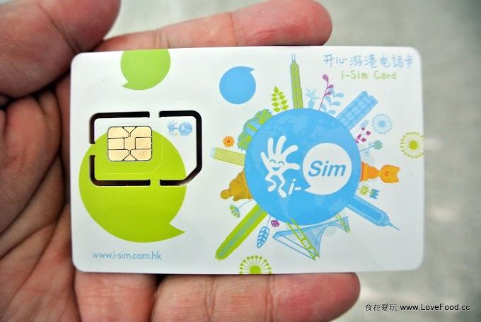 【i-Sim開心電話卡】讓你在台灣、香港、澳門的免費3G上網與通話