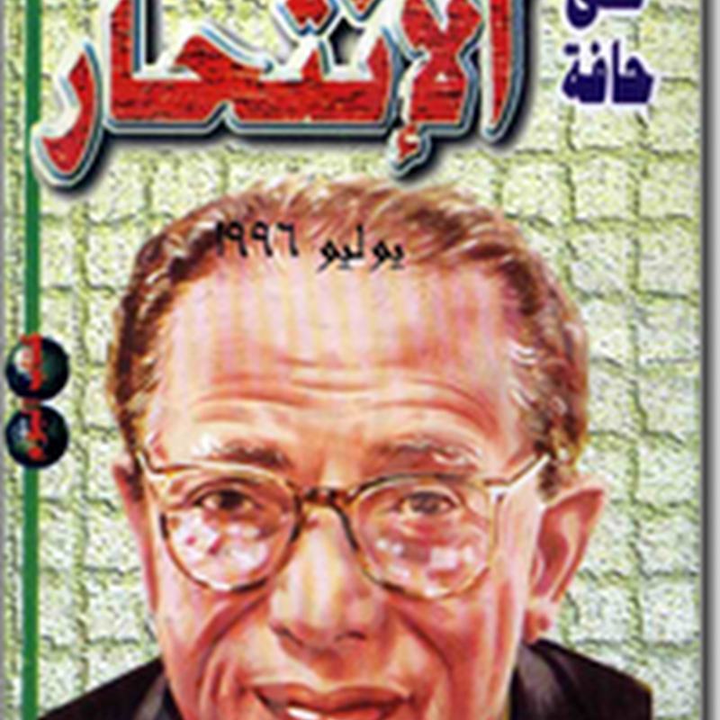 على حافة الانتحار لـ مصطفى محمود