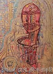 तीर्थराज झाला की कलाकृति