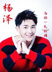 Yang Ze China Actor