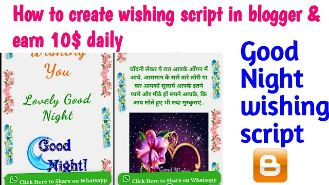 How to create wishing script in blogger & earn 10$ daily