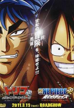 One Piece 3D: Mugiwara cheisu 2011