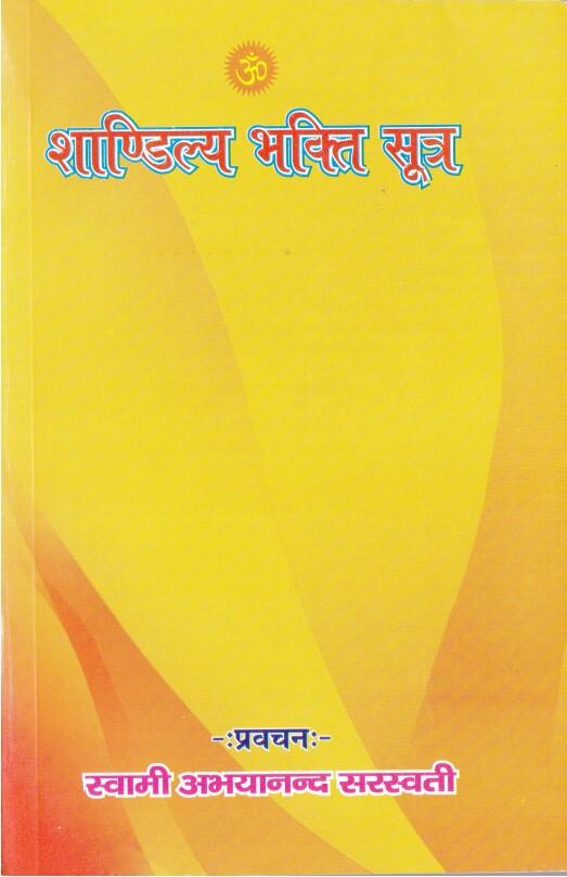 Shandilya Bhakti Sutra . शाण्डिल्य भक्तिसूत्र PDF