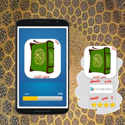 القرآن الكريم صوت وصورة 2015