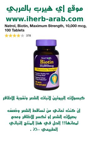 كبسولات البيوتين لانبات الشعر وتقوية الاظافر   Natrol, Biotin, Maximum Strength, 10,000 mcg, 100 Tablets