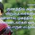 Tamil kavithai | Gunam Kavithai | Azhagu Kavithai