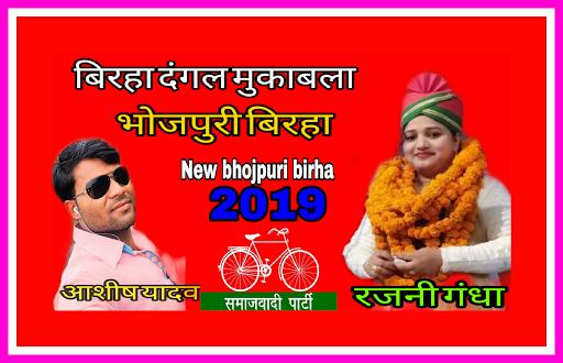 Bhojpuri Birha Mukabla Vijay Lal Yadav Rajnigandha