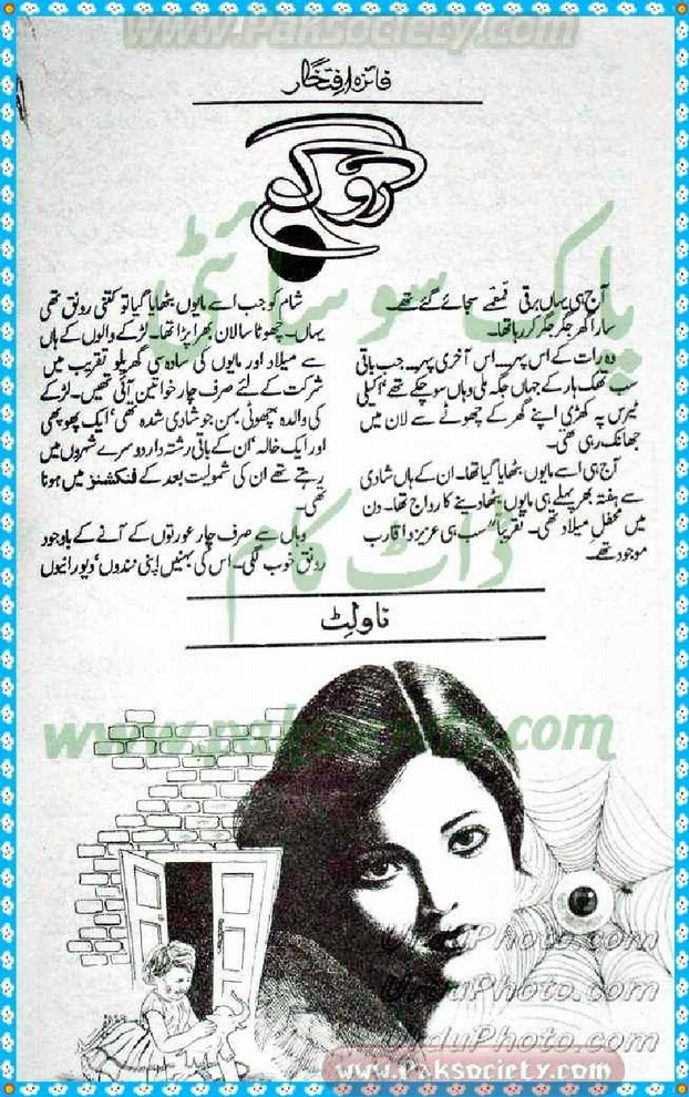 Rog Complete Novel By Faiza Iftikhar