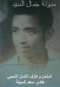 هادي سعد شميلة