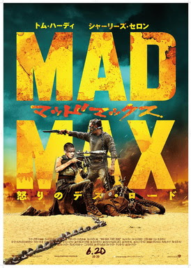 [MOVIES] マッドマックス 怒りのデス・ロード / MAD MAX: FURY ROAD (2015)