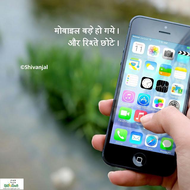 [हिंदी शायरी विद इमेज] मोबाइल, फोन पर   [Hindi Shayari with Image ] on mobile,phone