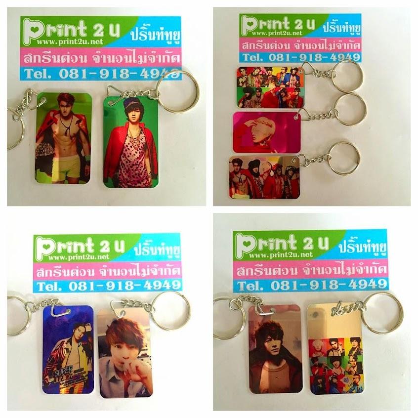 สกรีนพวงกุญแจ,พวงกุญเเจสกรีน,Print2u