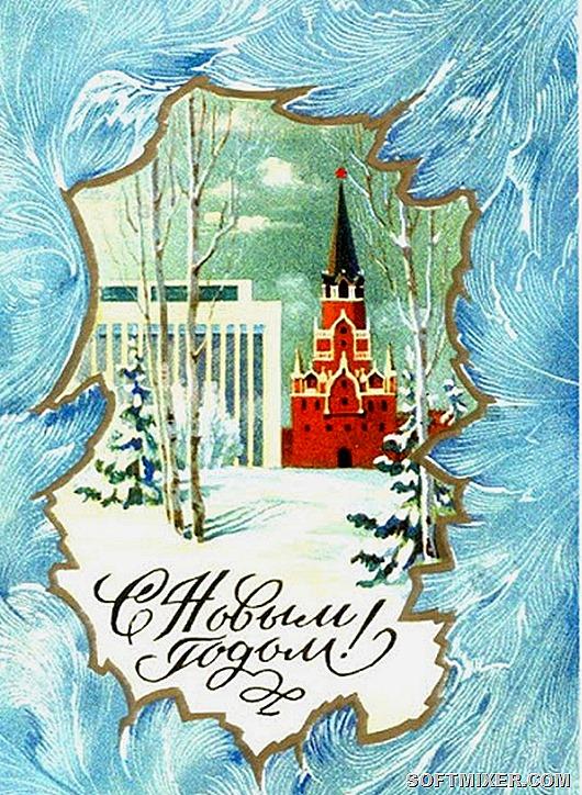 Картинки для, советские новогодние открытки фото 60-70х