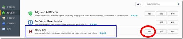 火狐firefox瀏覽器Block Site教學1-min