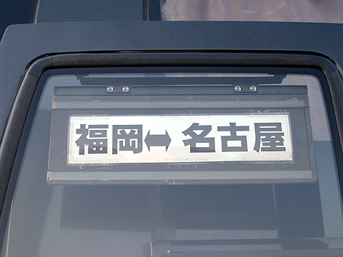 西日本鉄道「どんたく号」 4012 ドア上行先表示