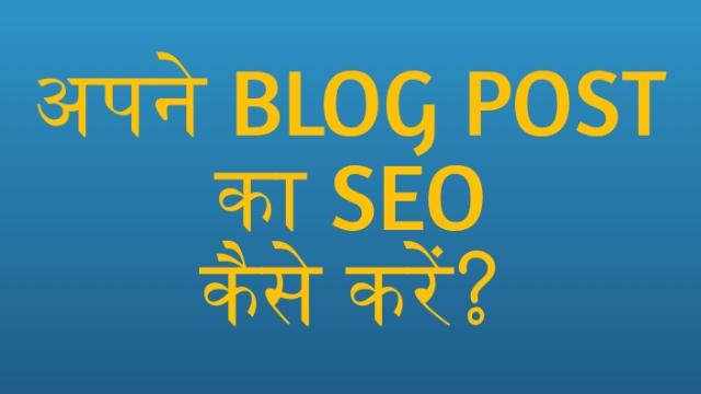 On page SEO for blogger [HINDI]   Blogger में SEO कैसे करें ?