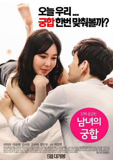 [เกาหลี18+] Marital Harmony of Man and Woman 2016 [Soundtrack ไม่มีบรรยาย]