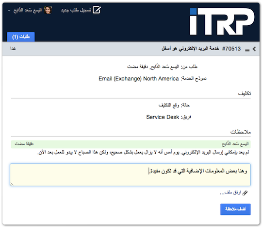 ITRP Self Service with new request in Arabic