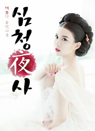 Simcheong Yasa (2015) ตำนานรักวังหลวงภาคพิสดาร [เกาหลี] 18+ [Soundtrack]