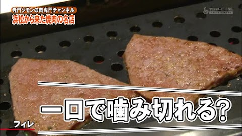 寺門ジモンの肉専門チャンネル #31 「大貫」-0906.jpg