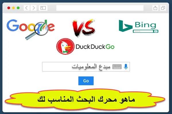 مقارنة بين محركات البحث Google و Bing و DuckDuckGo: أيهما أفضل بالنسبة لك