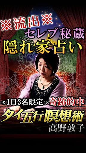 1日3名限定【セレブ秘蔵占い】高野敦子
