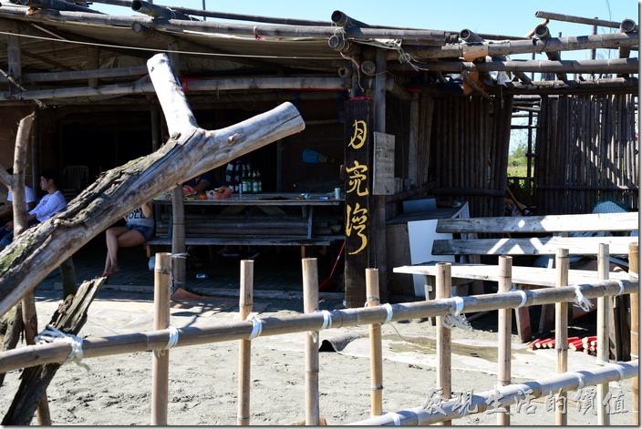 台南安平-漁光島。高聳竹子建築物的旁邊有間「月完灣」可供休息乘涼。