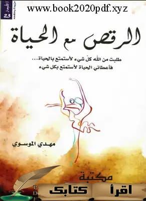 قراءة وتحميل-كتاب الرقص مع الحياة -النسخة pdf- تأليف مهدي الموسوي