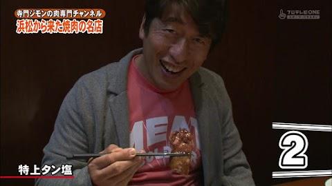 寺門ジモンの肉専門チャンネル #31 「大貫」-0334.jpg