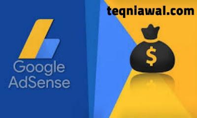 مواقع الربح من الانترنت - ادسنس