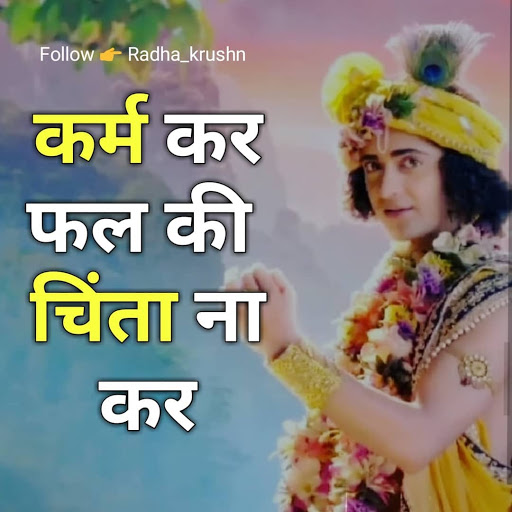 Radha Krishna Love Quotes Hindi Images राधा कृष्णा शायरी स्टेटस