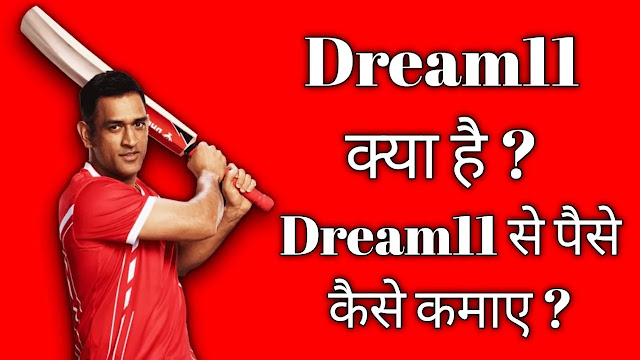 M.S. Dhoni , Dream11