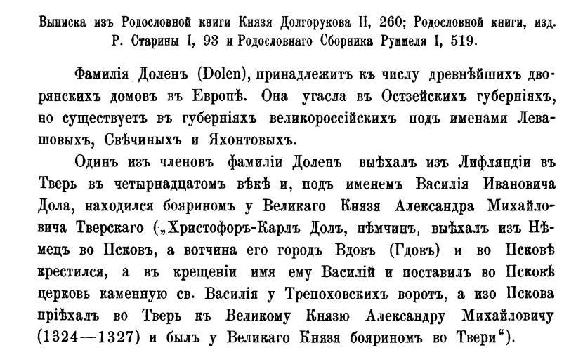 Как русские князья из татар вышли 10