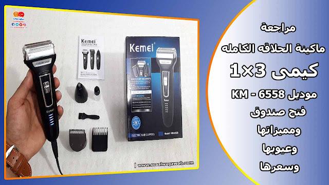 مراجعة ماكينة الحلاقه الكامله kemei كيمى 3 فى 1 موديل KM 6558 فتح صندوق ومميزاتها وعيوبها وسعرها
